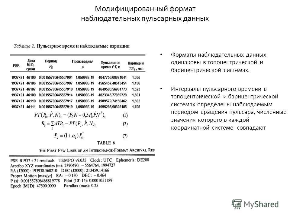 Модифицированный формат наблюдательных пульсарных данных Форматы наблюдательных данных одинаковы в топоцентрической и барицентрической системах. Интервалы пульсарного времени в топоцентрической и барицентрической системах определены наблюдаемым перио
