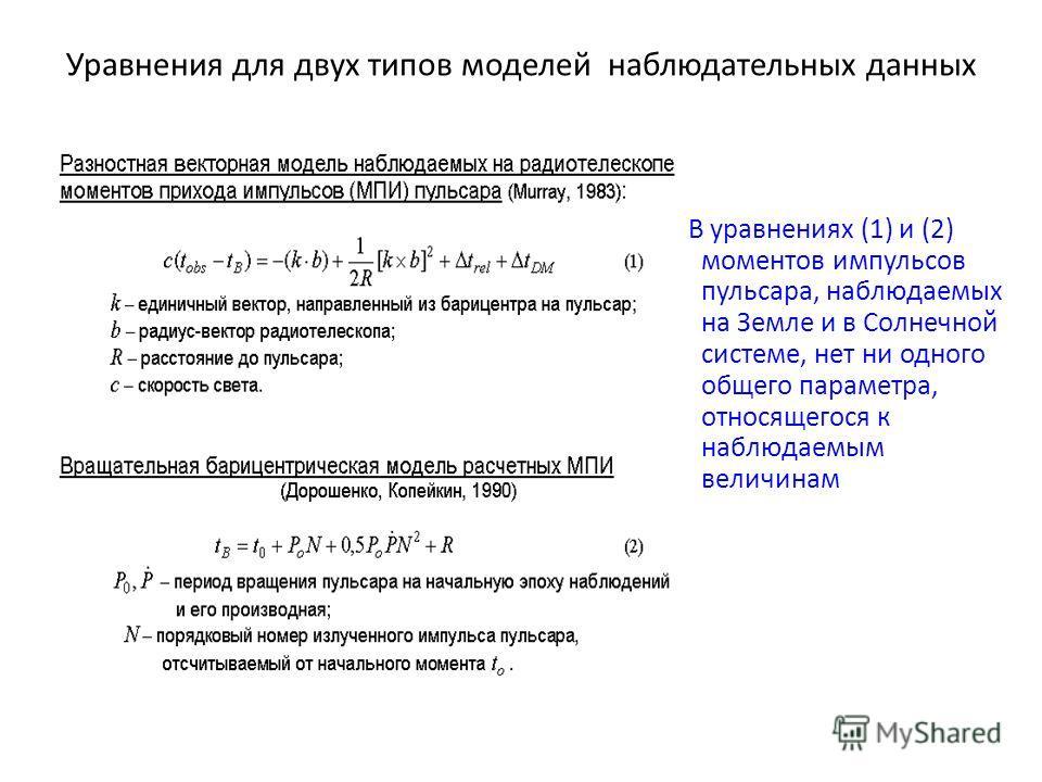 Уравнения для двух типов моделей наблюдательных данных В уравнениях (1) и (2) моментов импульсов пульсара, наблюдаемых на Земле и в Солнечной системе, нет ни одного общего параметра, относящегося к наблюдаемым величинам