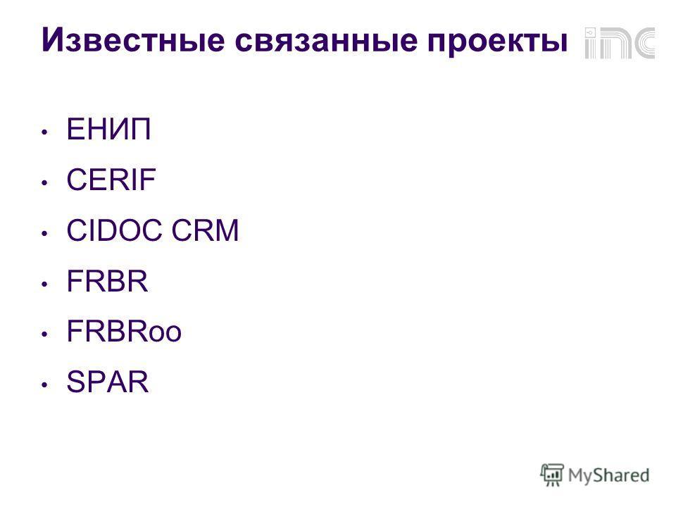 Известные связанные проекты ЕНИП CERIF CIDOC CRM FRBR FRBRоо SPAR