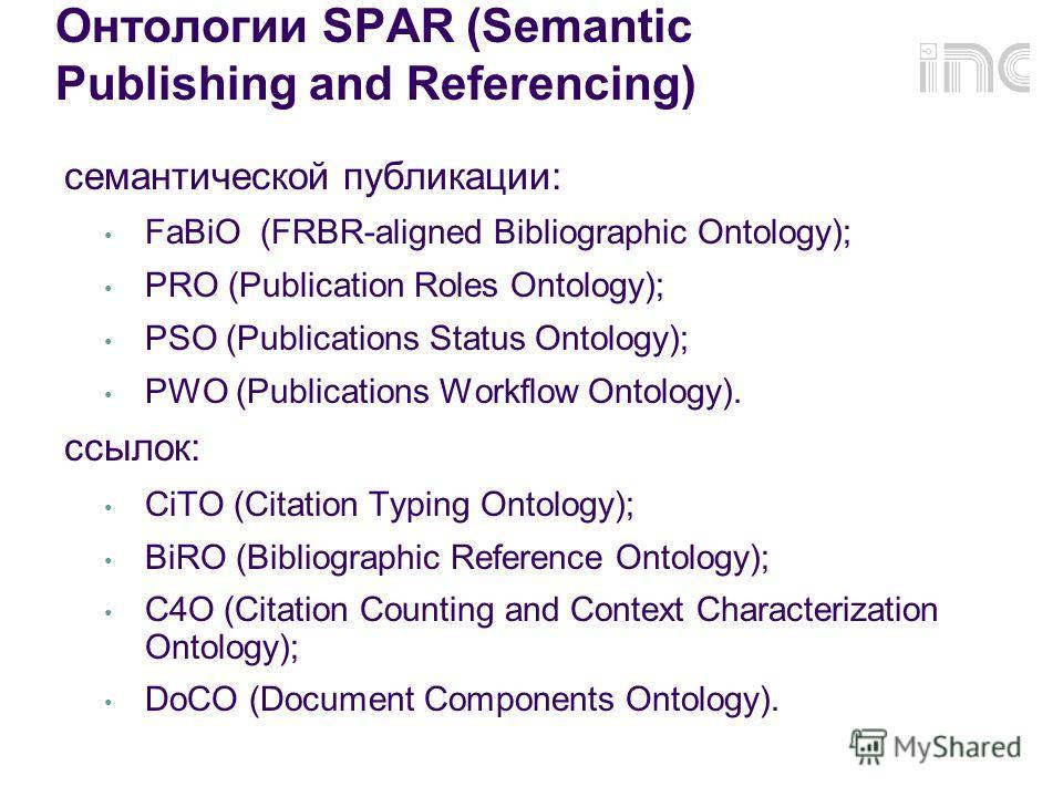 Онтологии SPAR (Semantic Publishing and Referencing) семантической публикации: FaBiO (FRBR-aligned Bibliographic Ontology); PRO (Publication Roles Ontology); PSO (Publications Status Ontology); PWO (Publications Workflow Ontology). ссылок: CiTO (Cita