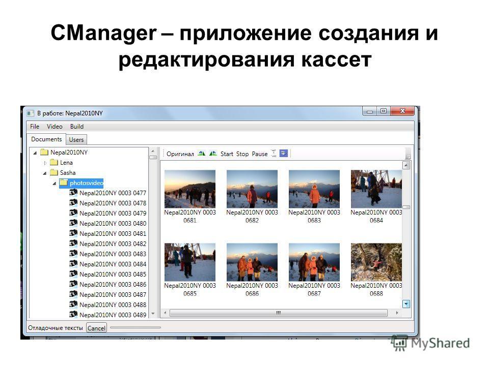 CManager – приложение создания и редактирования кассет
