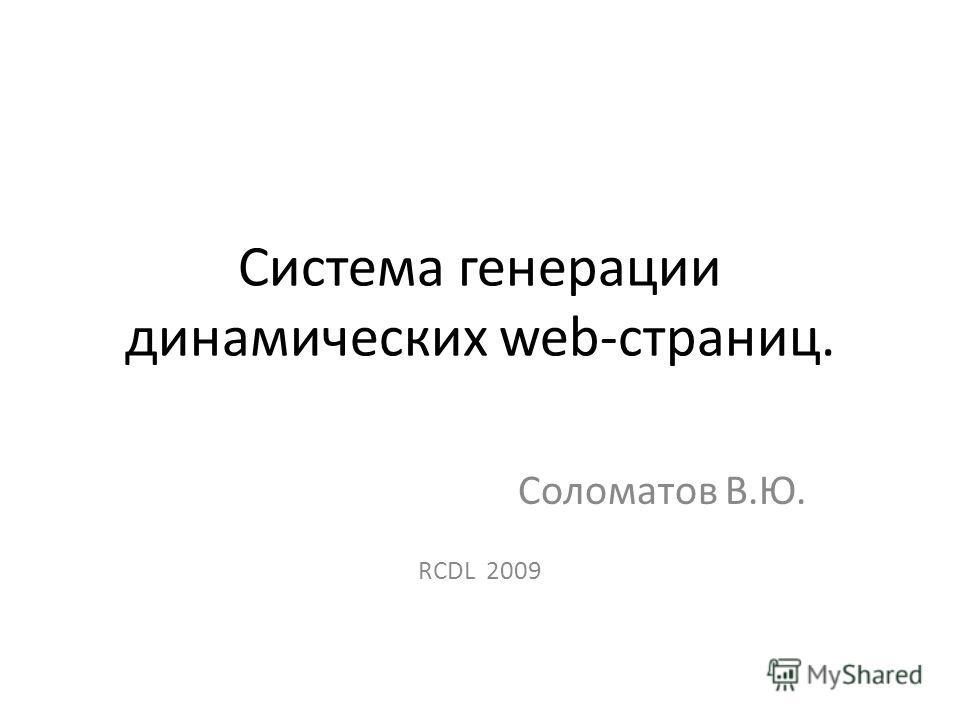 Система генерации динамических web-страниц. Соломатов В.Ю. RCDL 2009