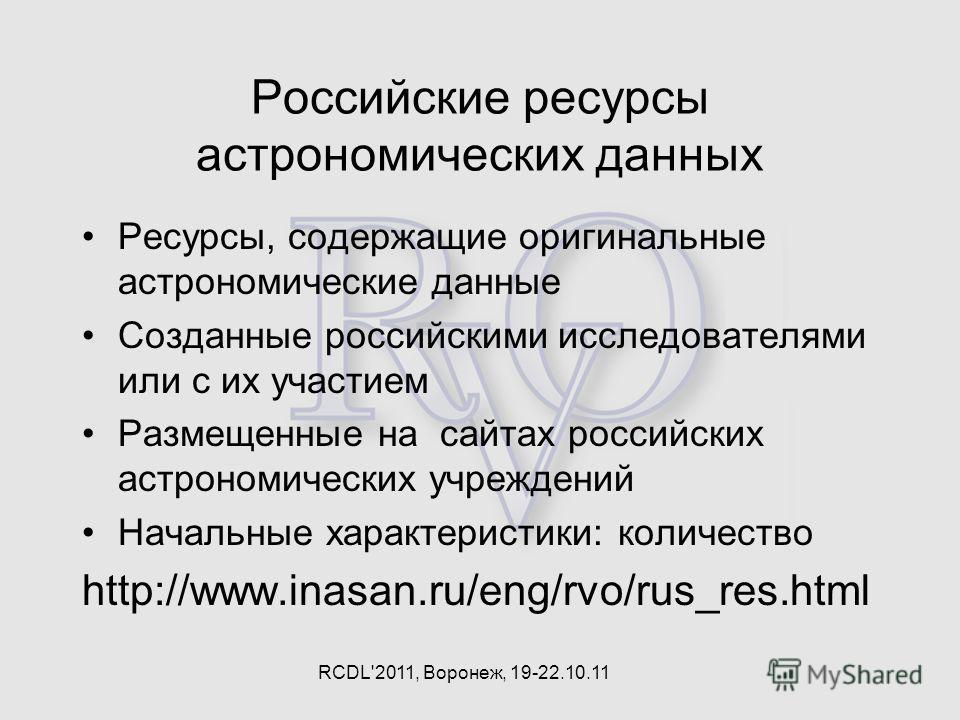 Российские ресурсы астрономических данных Ресурсы, содержащие оригинальные астрономические данные Созданные российскими исследователями или с их участием Размещенные на сайтах российских астрономических учреждений Начальные характеристики: количество