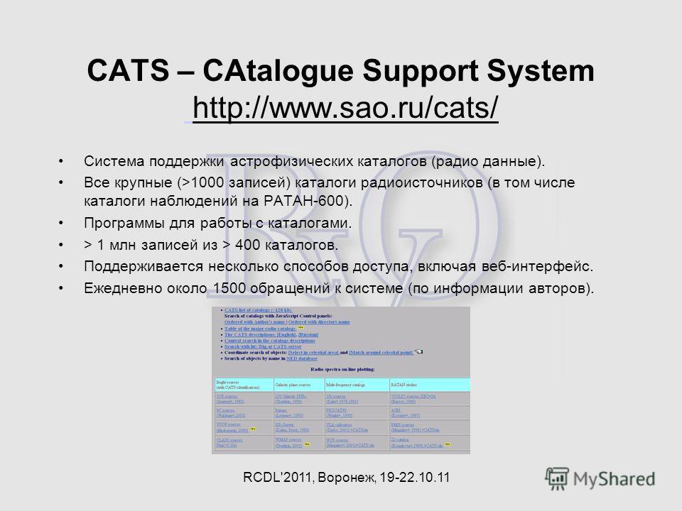 CATS – CAtalogue Support System http://www.sao.ru/cats/ Система поддержки астрофизических каталогов (радио данные). Все крупные (>1000 записей) каталоги радиоисточников (в том числе каталоги наблюдений на РАТАН-600). Программы для работы с каталогами