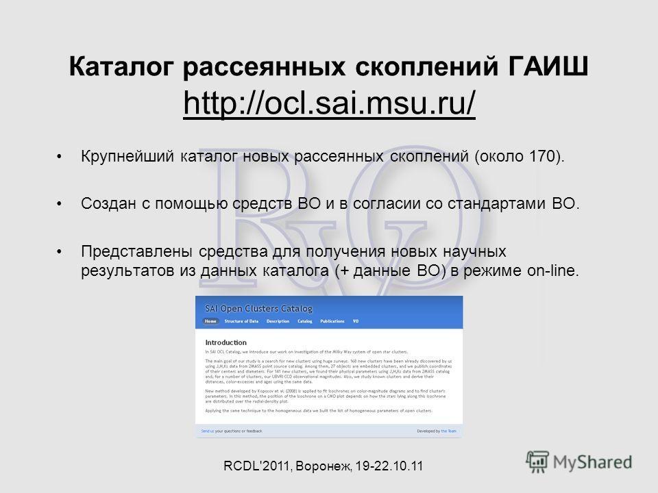Каталог рассеянных скоплений ГАИШ http://ocl.sai.msu.ru/ Крупнейший каталог новых рассеянных скоплений (около 170). Создан с помощью средств ВО и в согласии со стандартами ВО. Представлены средства для получения новых научных результатов из данных ка