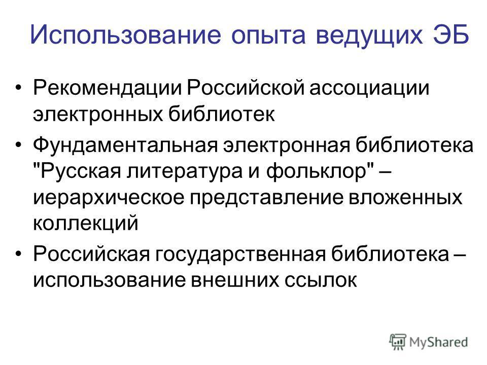 Использование опыта ведущих ЭБ Рекомендации Российской ассоциации электронных библиотек Фундаментальная электронная библиотека