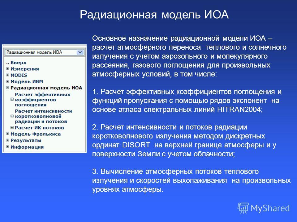 Радиационная модель ИОА Основное назначение радиационной модели ИОА – расчет атмосферного переноса теплового и солнечного излучения с учетом аэрозольного и молекулярного рассеяния, газового поглощения для произвольных атмосферных условий, в том числе