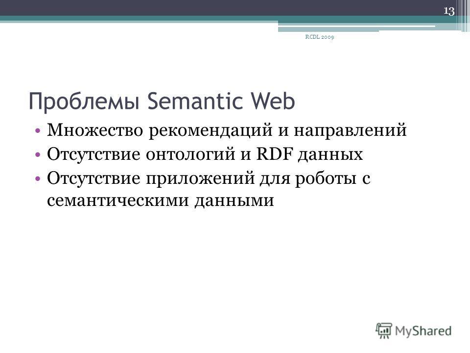 Проблемы Semantic Web Множество рекомендаций и направлений Отсутствие онтологий и RDF данных Отсутствие приложений для роботы с семантическими данными 13 RCDL 2009