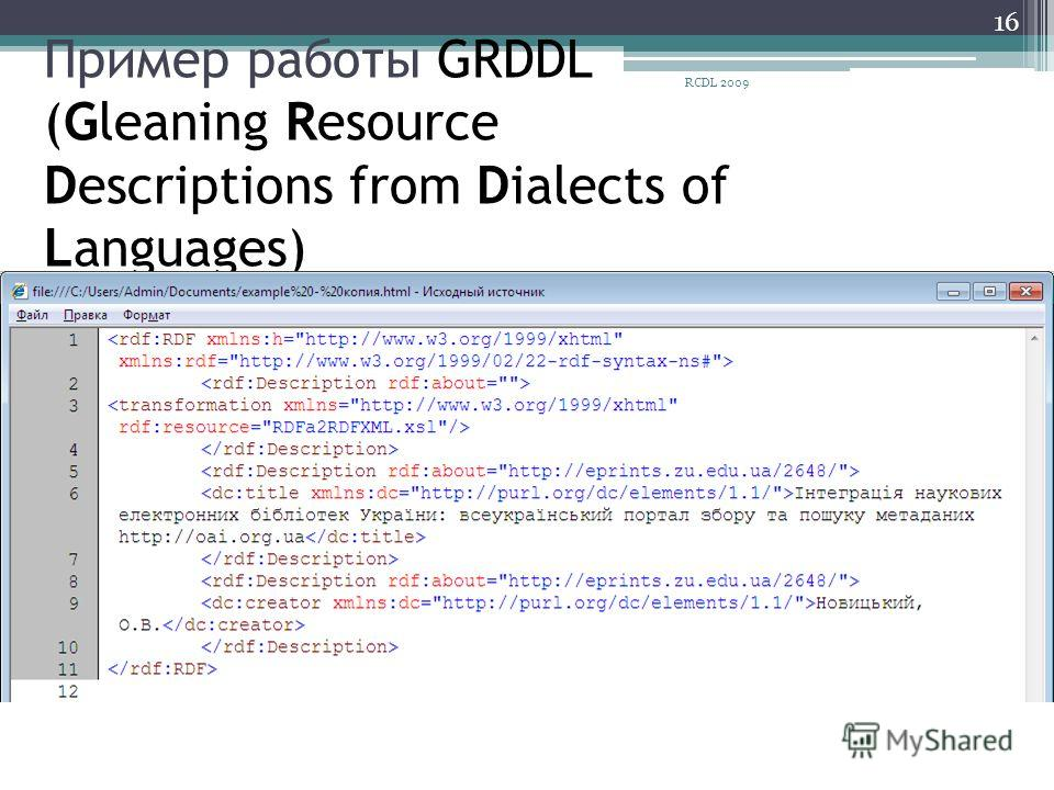 Пример работы GRDDL (Gleaning Resource Descriptions from Dialects of Languages) 16 RCDL 2009
