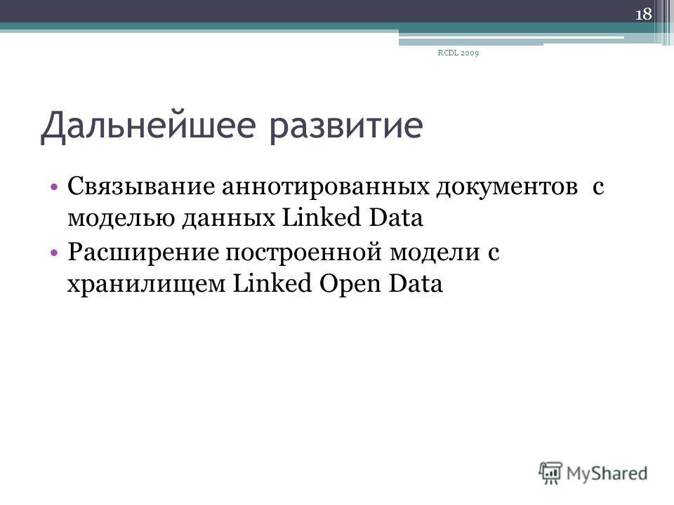 Дальнейшее развитие Связывание аннотированных документов с моделью данных Linked Data Расширение построенной модели с хранилищем Linked Open Data 18 RCDL 2009