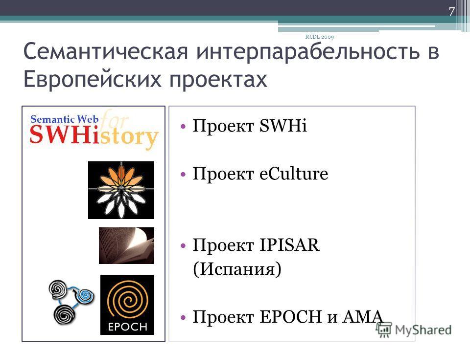 Семантическая интерпарабельность в Европейских проектах Проект SWHi Проект eCulture Проект IPISAR (Испания) Проект EPOCH и AMA 7 RCDL 2009