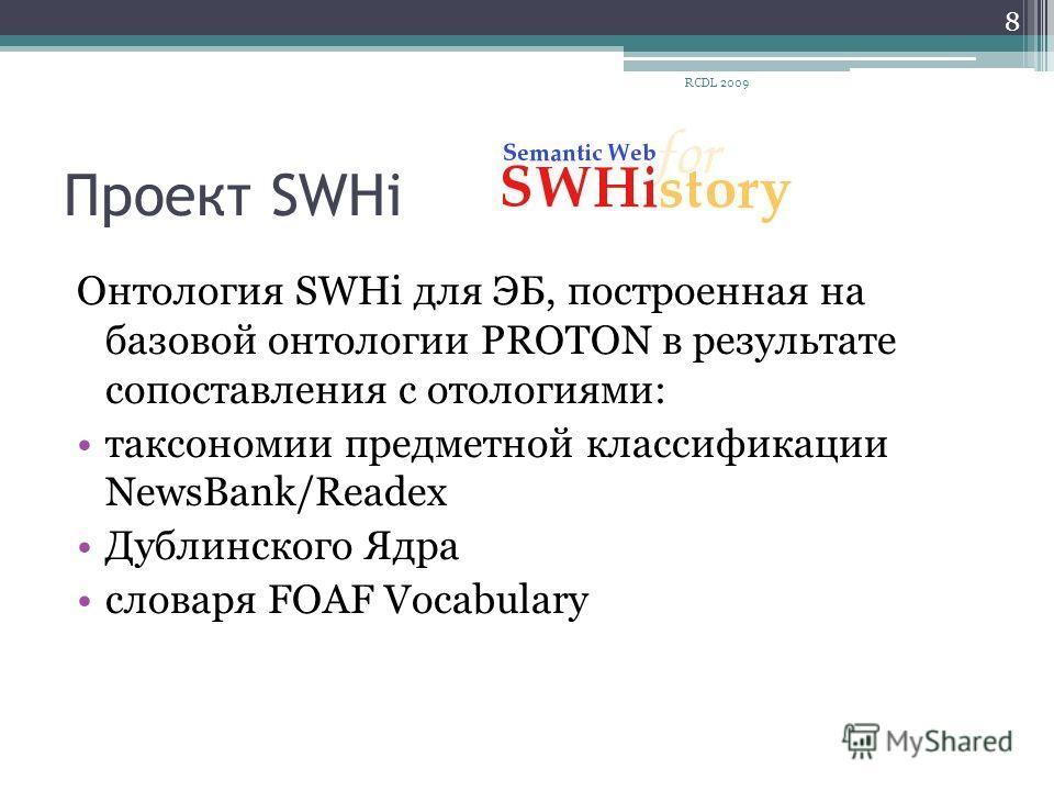 Проект SWHi Онтология SWHi для ЭБ, построенная на базовой онтологии PROTON в результате сопоставления с отологиями: таксономии предметной классификации NewsBank/Readex Дублинского Ядра словаря FOAF Vocabulary 8 RCDL 2009