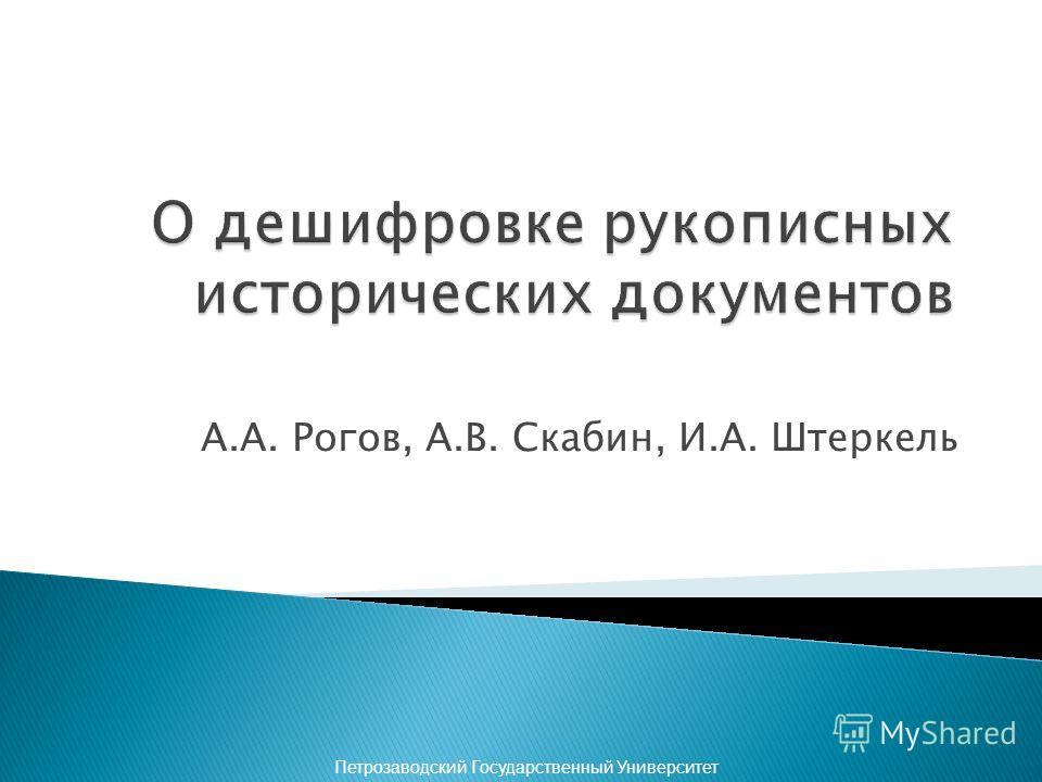 А.А. Рогов, А.В. Скабин, И.А. Штеркель Петрозаводский Государственный Университет
