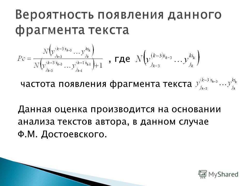 , где частота появления фрагмента текста Данная оценка производится на основании анализа текстов автора, в данном случае Ф.М. Достоевского.