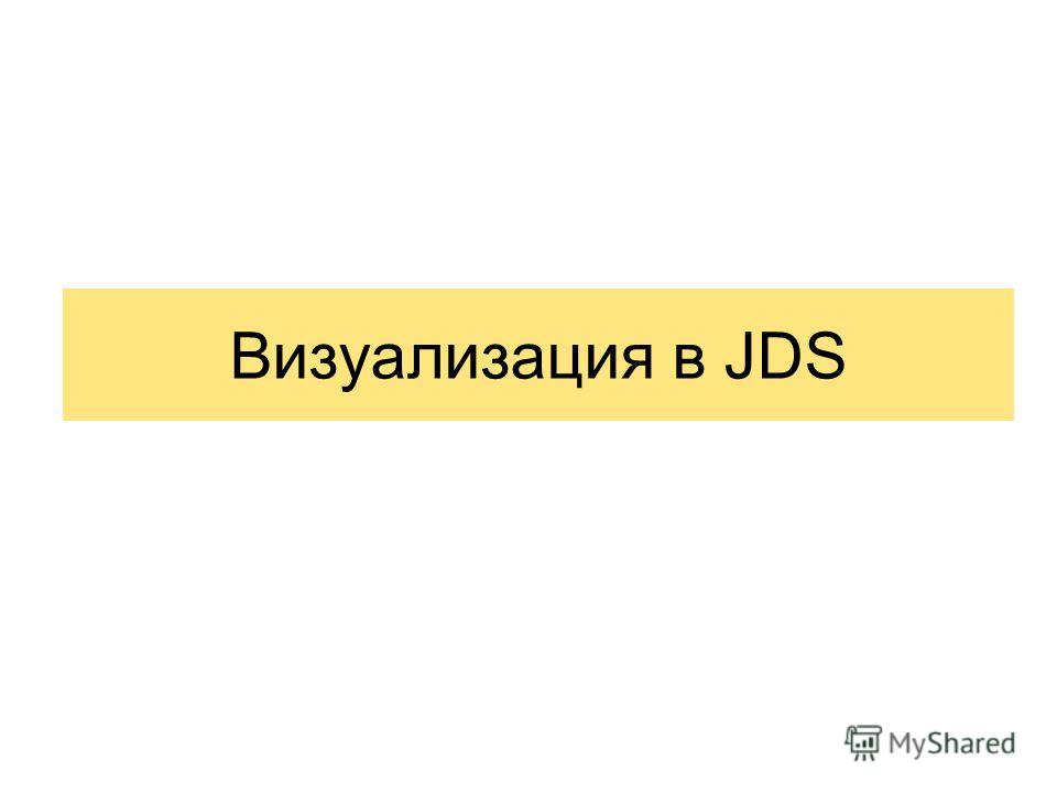 Визуализация в JDS