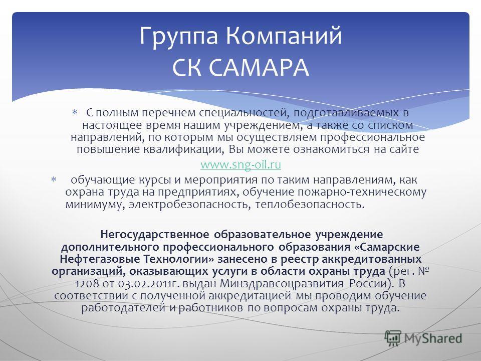 С полным перечнем специальностей, подготавливаемых в настоящее время нашим учреждением, а также со списком направлений, по которым мы осуществляем профессиональное повышение квалификации, Вы можете ознакомиться на сайте www.sng-oil.ru обучающие курсы