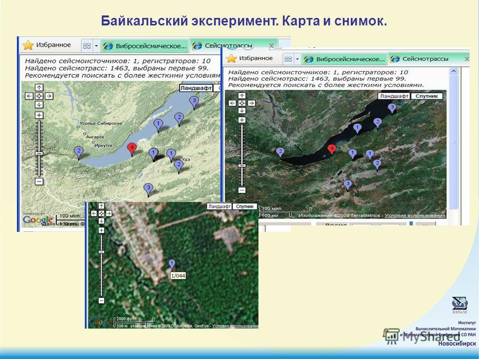 Байкальский эксперимент. Карта и снимок.