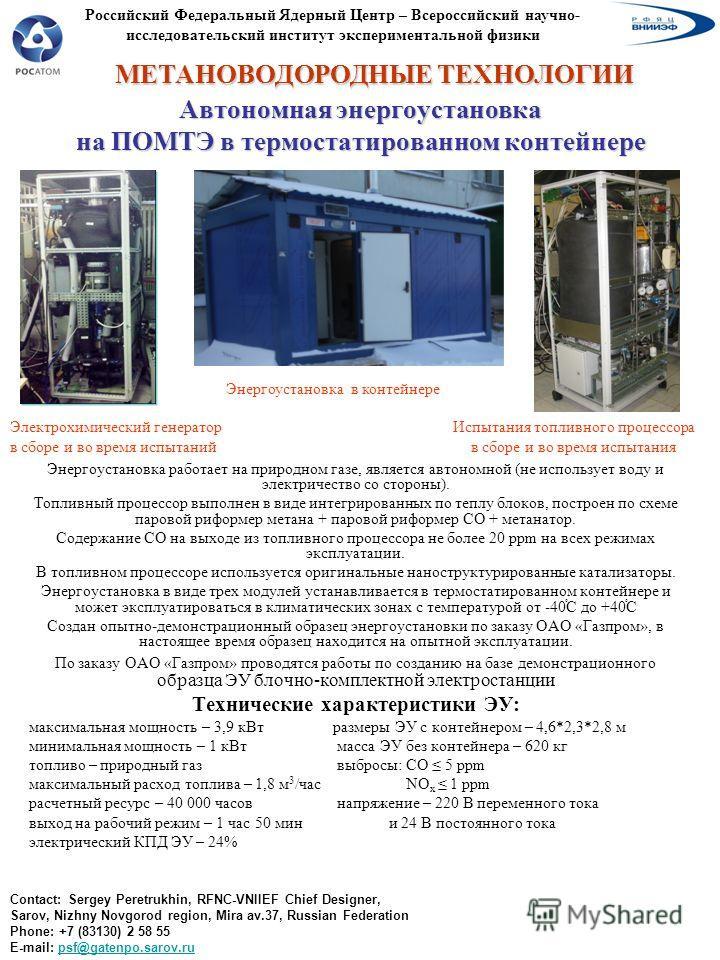 Автономная энергоустановка на ПОМТЭ в термостатированном контейнере Энергоустановка работает на природном газе, является автономной (не использует воду и электричество со стороны). Топливный процессор выполнен в виде интегрированных по теплу блоков,