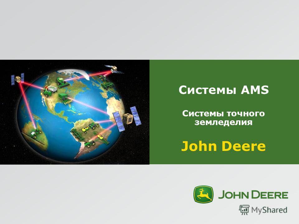 Системы AMS Системы точного земледелия John Deere