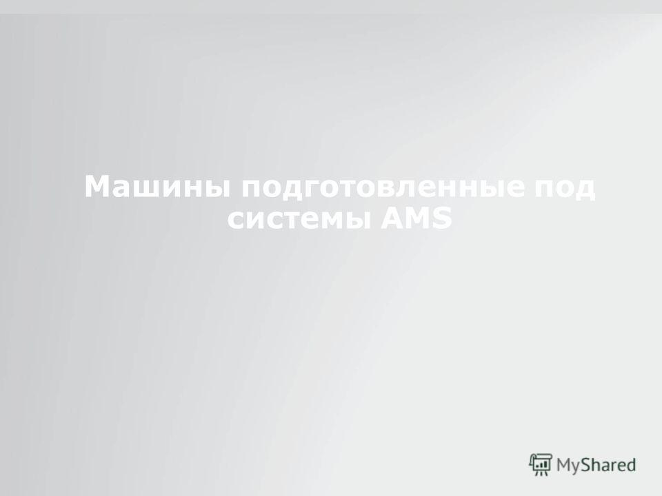 Машины подготовленные под системы AMS