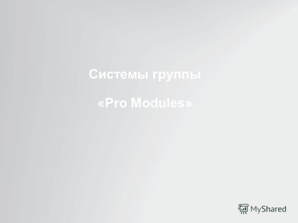 Системы группы «Pro Modules»