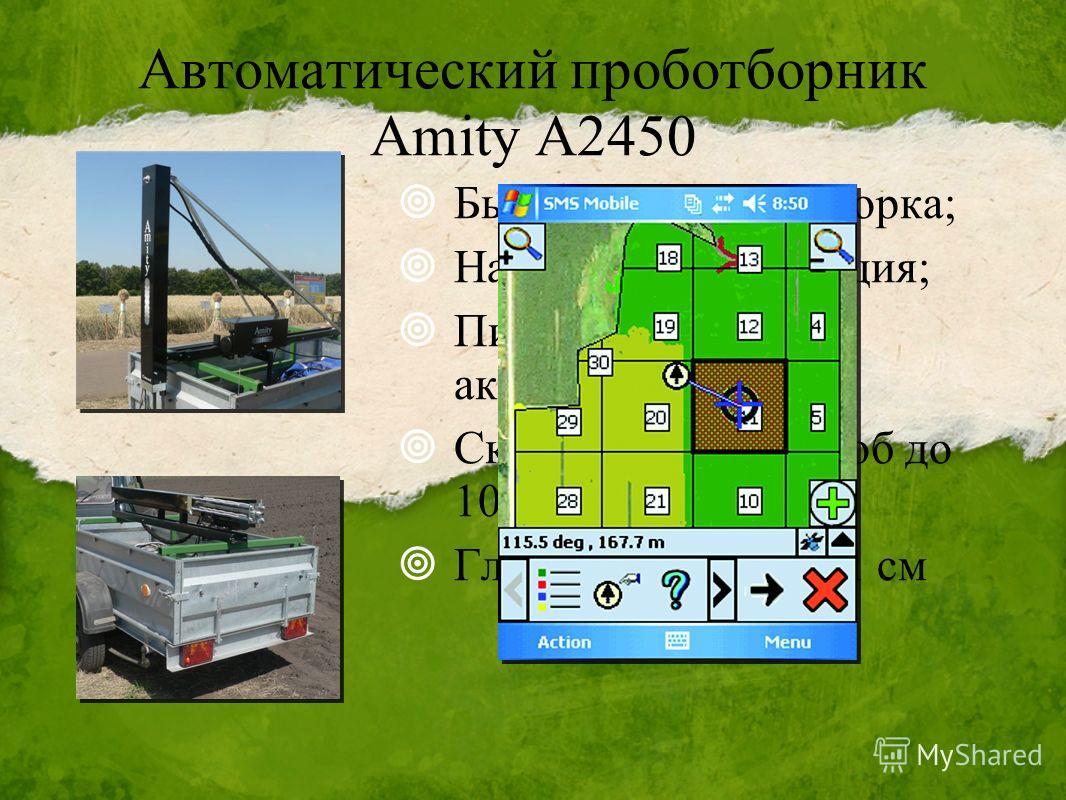 Автоматический проботборник Amity A2450 Быстрая и лёгкая сборка; Надёжная конструкция; Питание от аккумулятора; Скорость отбора проб до 10 секунд; Глубина отбора 0-61 см