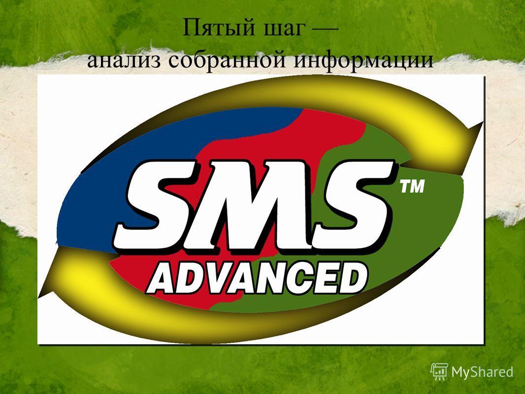 Пятый шаг анализ собранной информации SMS-Advanced используется для: Управления, просмотра, печати и обработки полевых данных; Сравнения параметров (уровня урожайности с картами почвенного плодородия, урожайности с рельефом местности); Разделения, сл