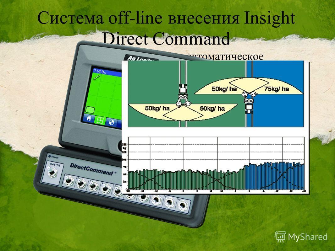 Система off-line внесения Insight Direct Command Выполняет автоматическое управление нормой внесения; На экран выводятся данные по нормам внесения и внесенным дозам. Все данные сохраняются во встроенную память. Дисплей имеет надежную конструкцию, и с