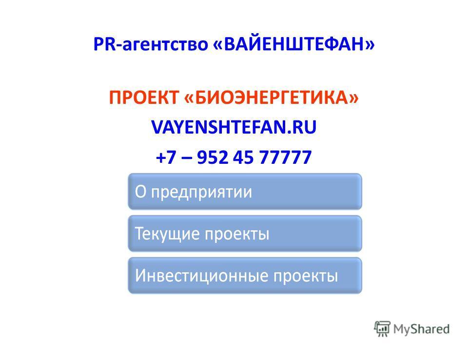PR-агентство «ВАЙЕНШТЕФАН» ПРОЕКТ «БИОЭНЕРГЕТИКА» VAYENSHTEFAN.RU +7 – 952 45 77777