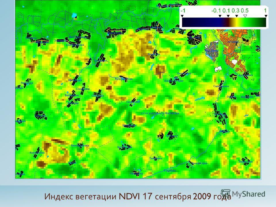 Индекс вегетации NDVI 17 сентября 2009 года