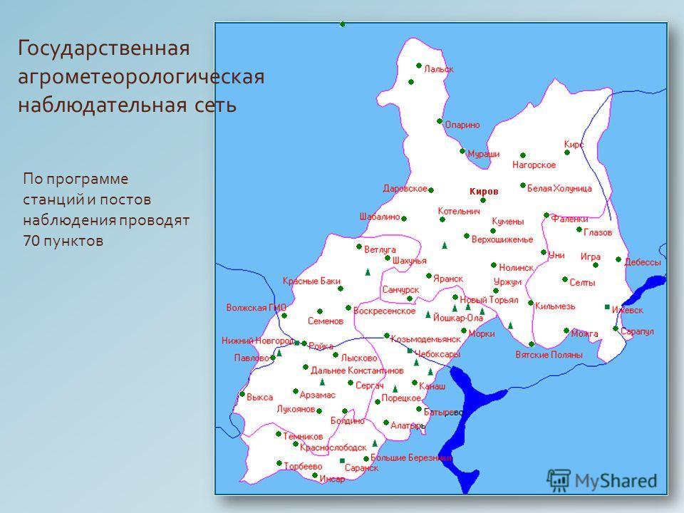 Государственная агрометеорологическая наблюдательная сеть По программе станций и постов наблюдения проводят 70 пунктов
