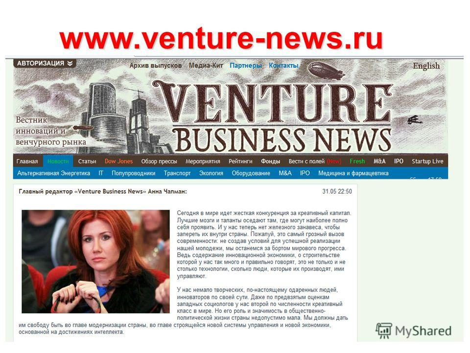 www.venture-news.ru