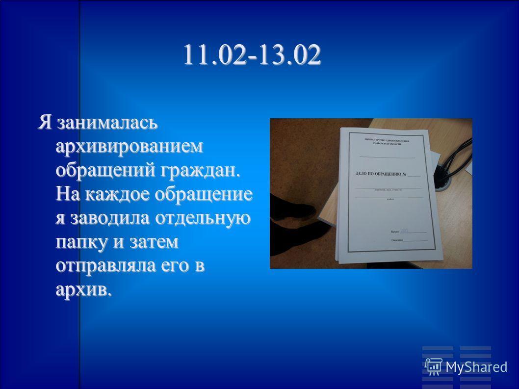 11.02-13.02 Я занималась архивированием обращений граждан. На каждое обращение я заводила отдельную папку и затем отправляла его в архив.