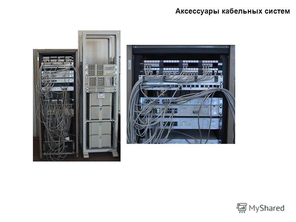 Аксессуары кабельных систем