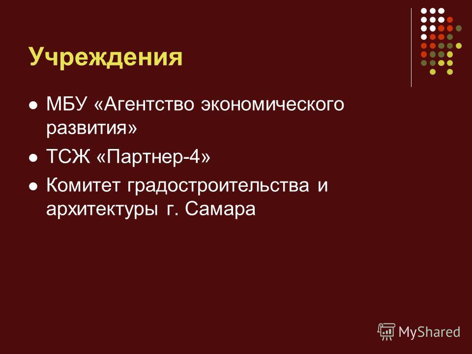 Учреждения МБУ «Агентство экономического развития» ТСЖ «Партнер-4» Комитет градостроительства и архитектуры г. Самара