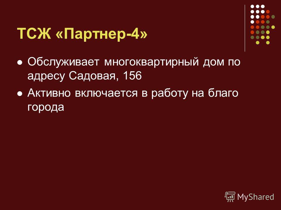 ТСЖ «Партнер-4» Обслуживает многоквартирный дом по адресу Садовая, 156 Активно включается в работу на благо города