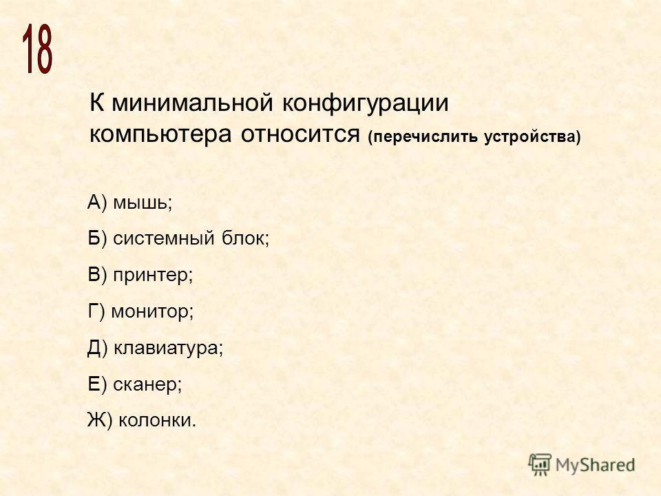 К минимальной конфигурации компьютера относится (перечислить устройства) А) мышь; Б) системный блок; В) принтер; Г) монитор; Д) клавиатура; Е) сканер; Ж) колонки.