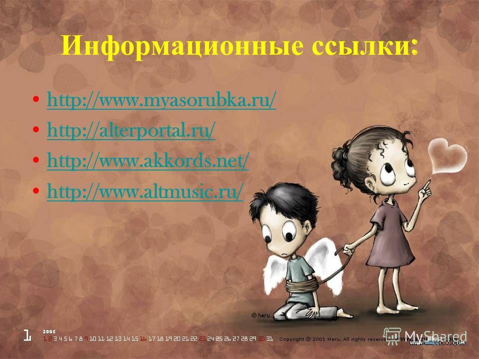Информационные ссылки : http://www.myasorubka.ru/ http://alterportal.ru/ http://www.akkords.net/ http://www.altmusic.ru/