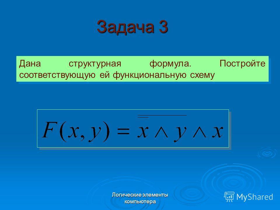 Логические элементы компьютера Задача 3 Дана структурная формула. Постройте соответствующую ей функциональную схему