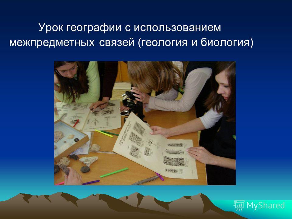 Урок географии с использованием межпредметных связей (геология и биология)