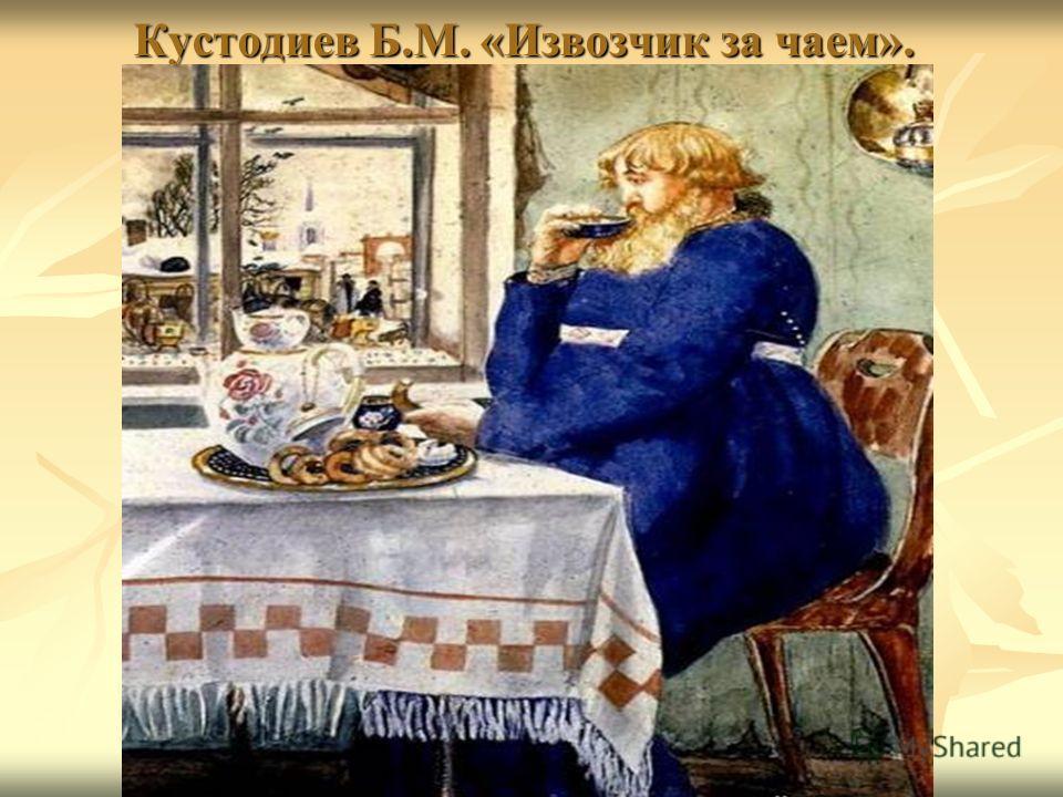Кустодиев Б.М. «Извозчик за чаем».