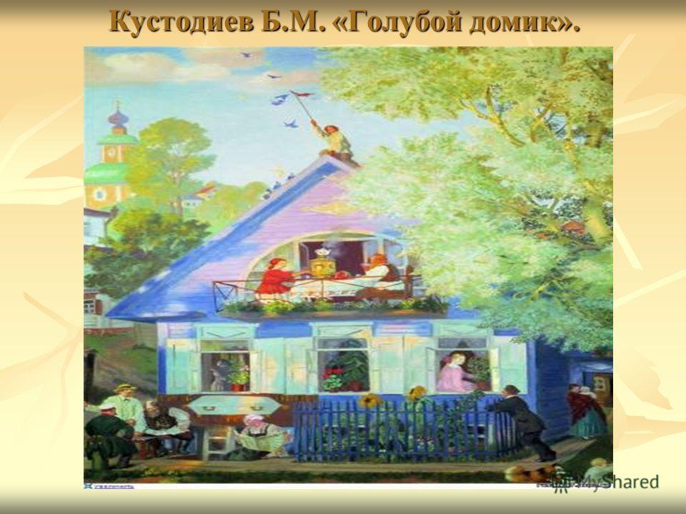 Кустодиев Б.М. «Голубой домик».