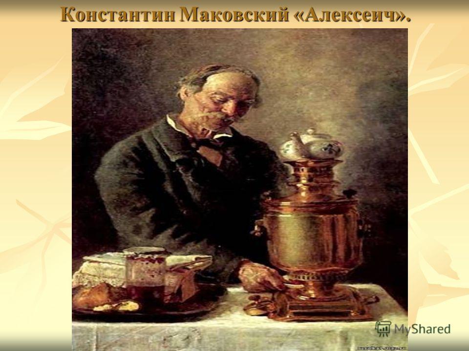 Константин Маковский «Алексеич».