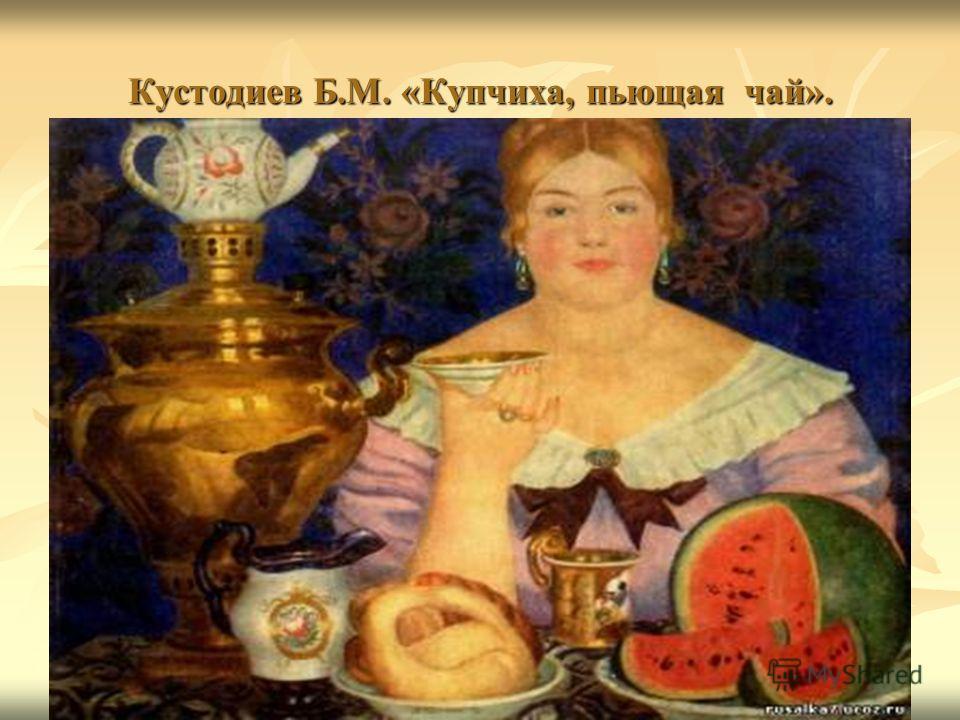 Кустодиев Б.М. «Купчиха, пьющая чай».