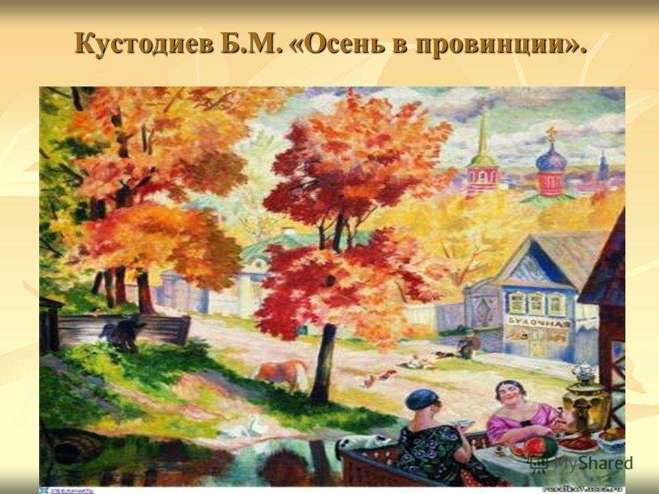 Кустодиев Б.М. «Осень в провинции».
