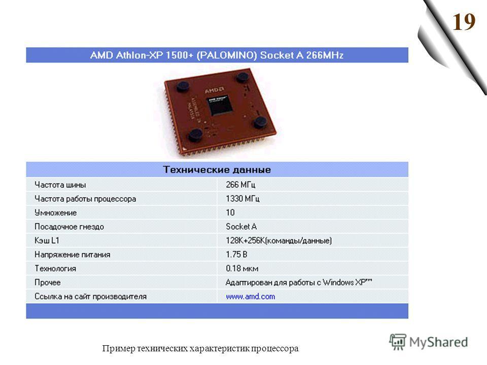 19 Пример технических характеристик процессора