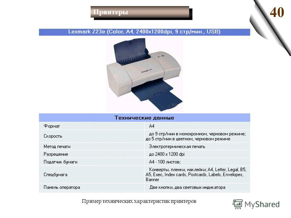40 Пример технических характеристик принтеров Принтеры
