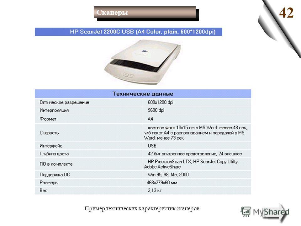 42 Пример технических характеристик сканеров Сканеры