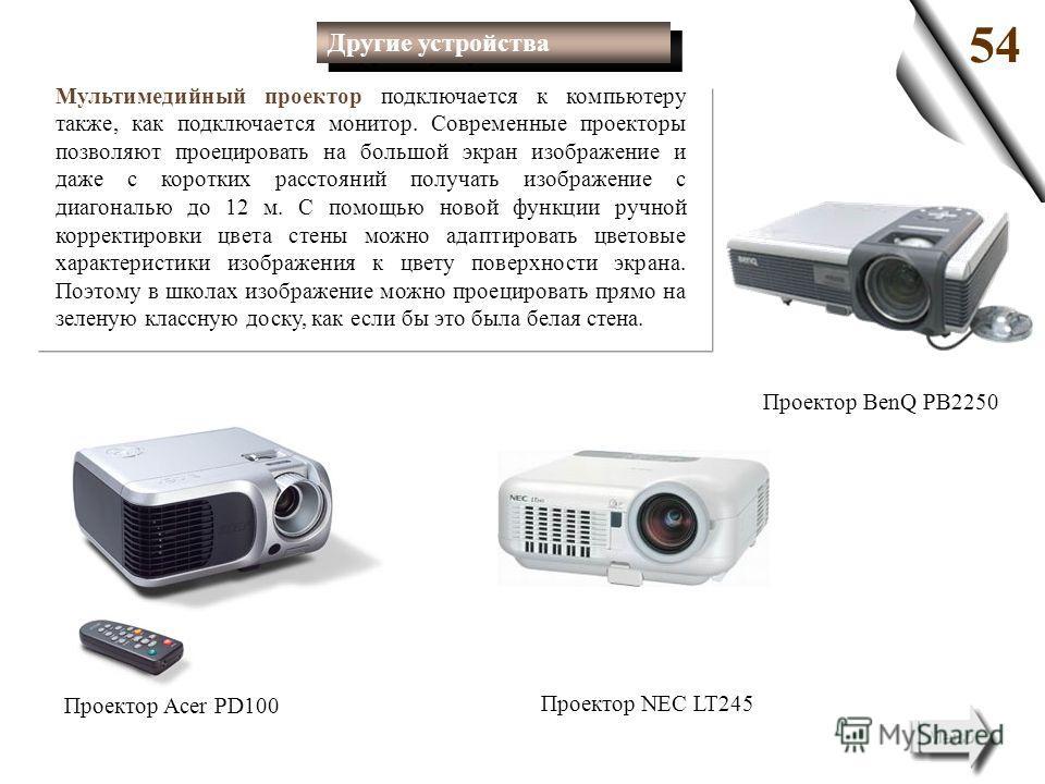 Мультимедийный проектор подключается к компьютеру также, как подключается монитор. Современные проекторы позволяют проецировать на большой экран изображение и даже с коротких расстояний получать изображение с диагональю до 12 м. С помощью новой функц