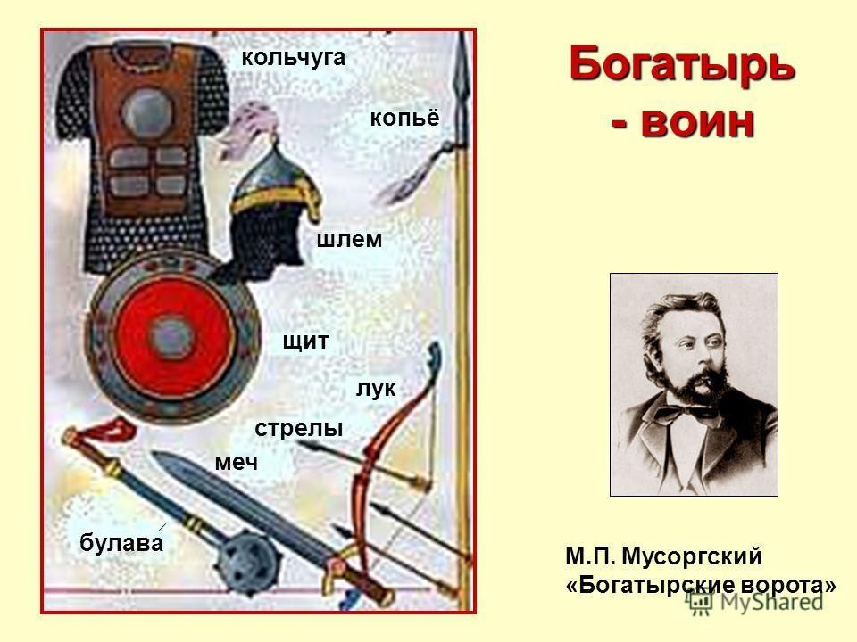 Богатырь - воин М.П. Мусоргский «Богатырские ворота» кольчуга шлем щит булава меч стрелы лук копьё